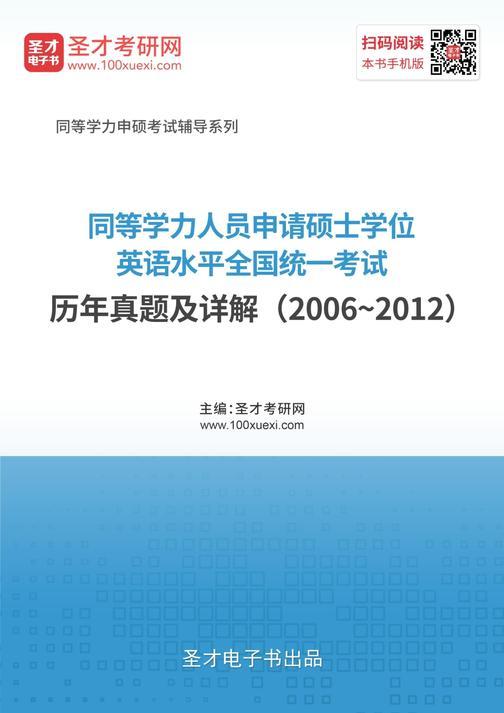 同等学力人员申请硕士学位英语水平全国统一考试历年真题及详解(2006~2012)