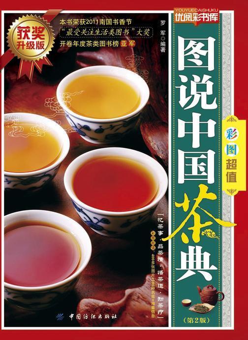 图说中国茶典(第2版)(仅适用PC阅读)