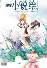 小说绘VOL07:龙族7(电子杂志)(仅适用PC阅读)