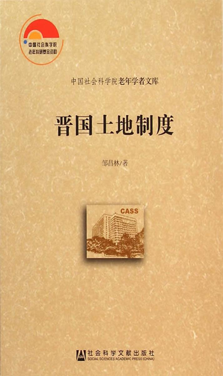 晋国土地制度(中国社会科学院老年学者文库)