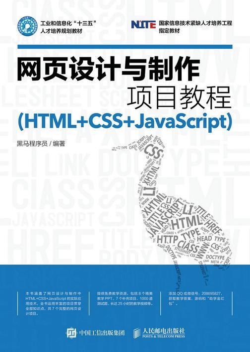 网页设计与制作项目教程(HTML+CSS+JavaScript)