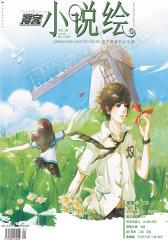 小说绘VOL08:龙族8(电子杂志)(仅适用PC阅读)