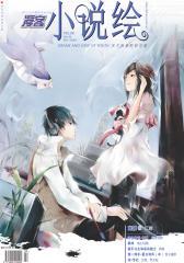 小说绘VOL09:龙族9(电子杂志)(仅适用PC阅读)