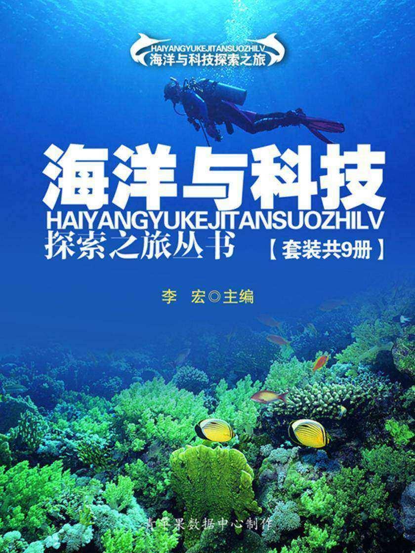 海洋与科技探索之旅丛书(套装共9册)