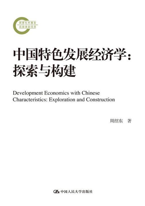 中国特色发展经济学:探索与构建(国家社科基金后期资助项目)