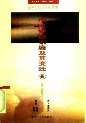 中国婚姻家庭及其变迁(仅适用PC阅读)