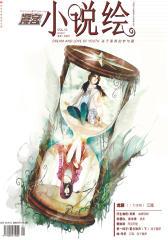 小说绘VOL10:龙族大结局(电子杂志)(仅适用PC阅读)