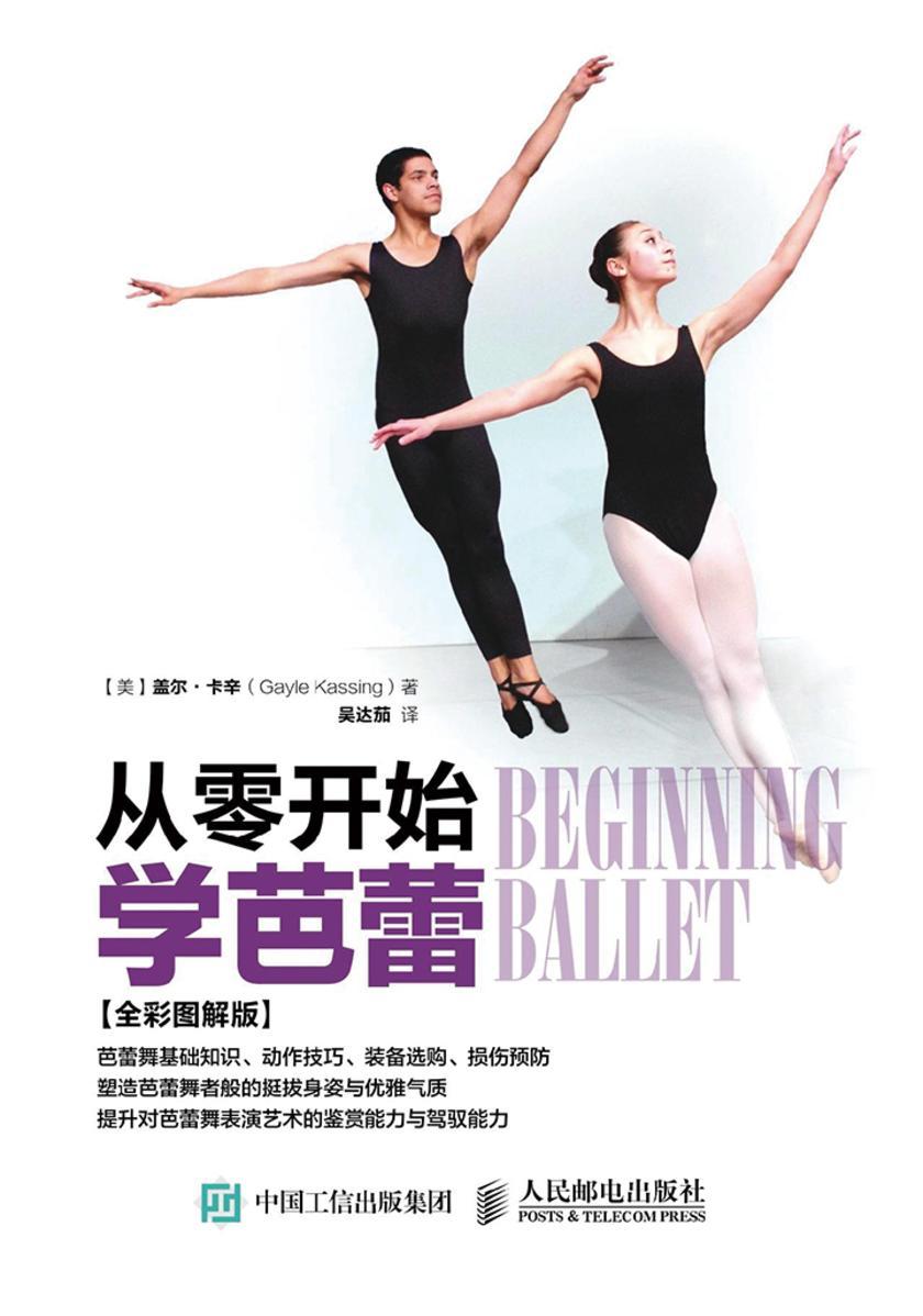 从零开始学芭蕾(全彩图解版)