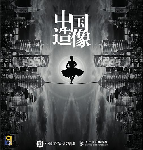 中国造像 创意摄影精品解读(第2版)