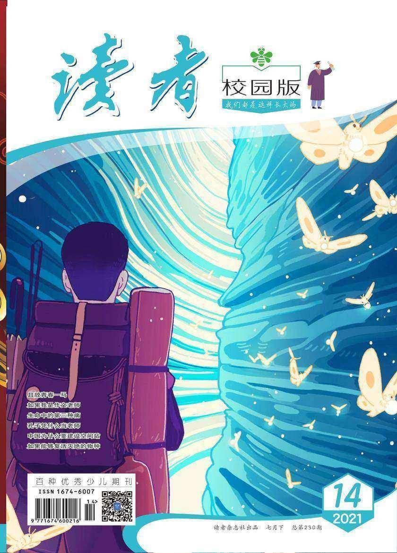 读者·校园版 半月刊 2021年14期