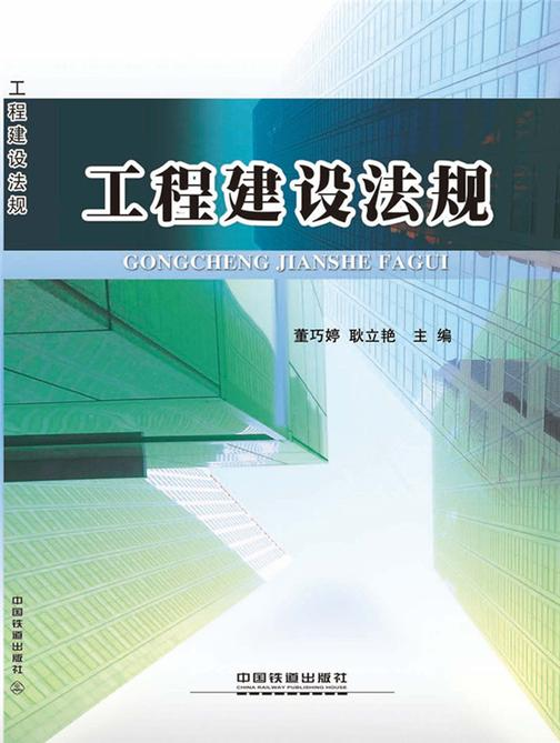工程建设法规