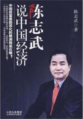 陈志武说中国经济(试读本)