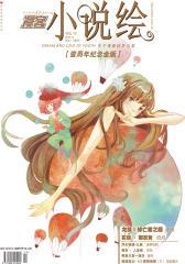 小说绘VOL13:龙族-悼亡者之瞳(电子杂志)(仅适用PC阅读)