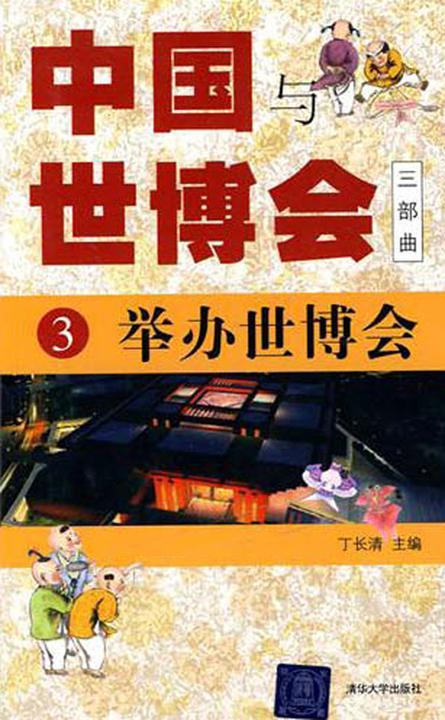 中国与世博会三部曲.3,举办世博会