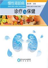 慢性肾脏病诊疗与保健