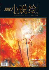 小说绘VOL15(11月下):天机前传-沉默兽(电子杂志)(仅适用PC阅读)