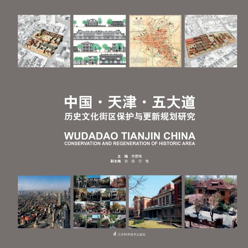 中国·天津·五大道历史文化街区保护与更新规划研究(仅适用PC阅读)