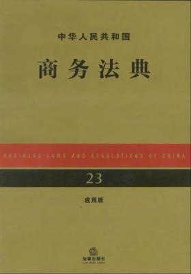中华人民共和国商务法典:应用版(仅适用PC阅读)