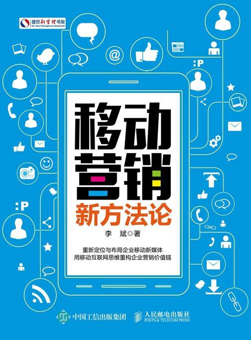 移动营销新方法论(盛世新管理书架)