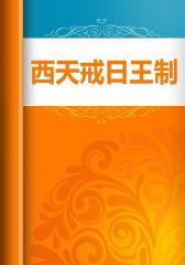 八大灵塔梵赞(西天戒日王制)