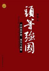 头等强国——中国的梦想、现实与战略