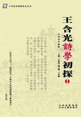 王含光诗学初探(仅适用PC阅读)