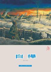连环画专辑:胜利日·白桦