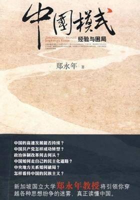 中国模式:经验与困局