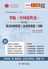 李侃《中国近代史》(第4版)笔记和典型题(含考研真题)详解
