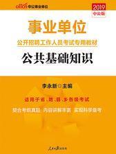 中公2019事业单位公开招聘工作人员考试专用教材公共基础知识