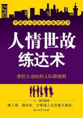 人情世故练达术:掌控主动权的人际潜规则