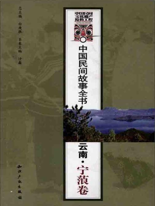 中国民间故事全书·云南·宁蒗卷
