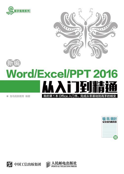新编Word Excel PPT 2016从入门到精通