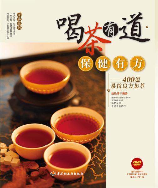 喝茶有道·保健有方:400道茶饮良方集萃