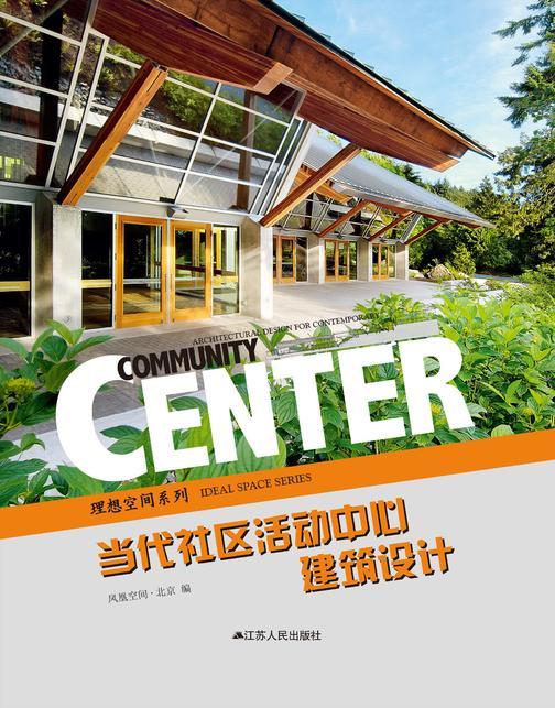 社区活动中心