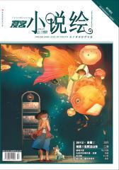 小说绘VOL21(2月下):龙族2-生死过山车(电子杂志)(仅适用PC阅读)