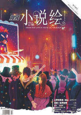 小说绘VOL22(3月上):龙族2-临界血限(电子杂志)(仅适用PC阅读)