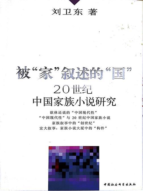 """被""""家""""叙述的""""国"""":20世纪中国家族小说研究"""