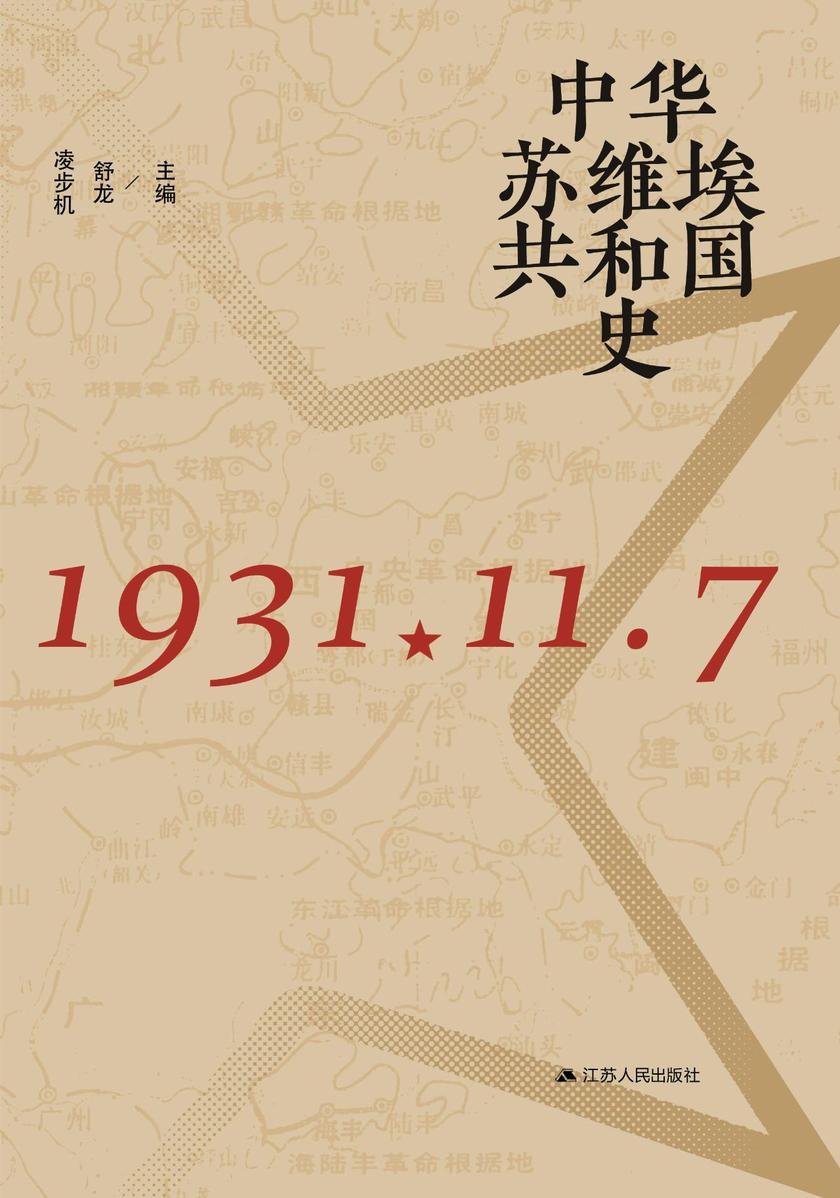 中华苏维埃共和国史