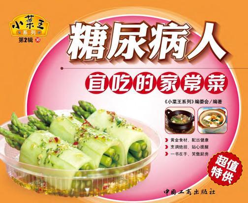 糖尿病人宜吃的家常菜