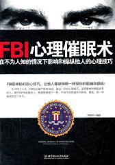 FBI心理催眠术