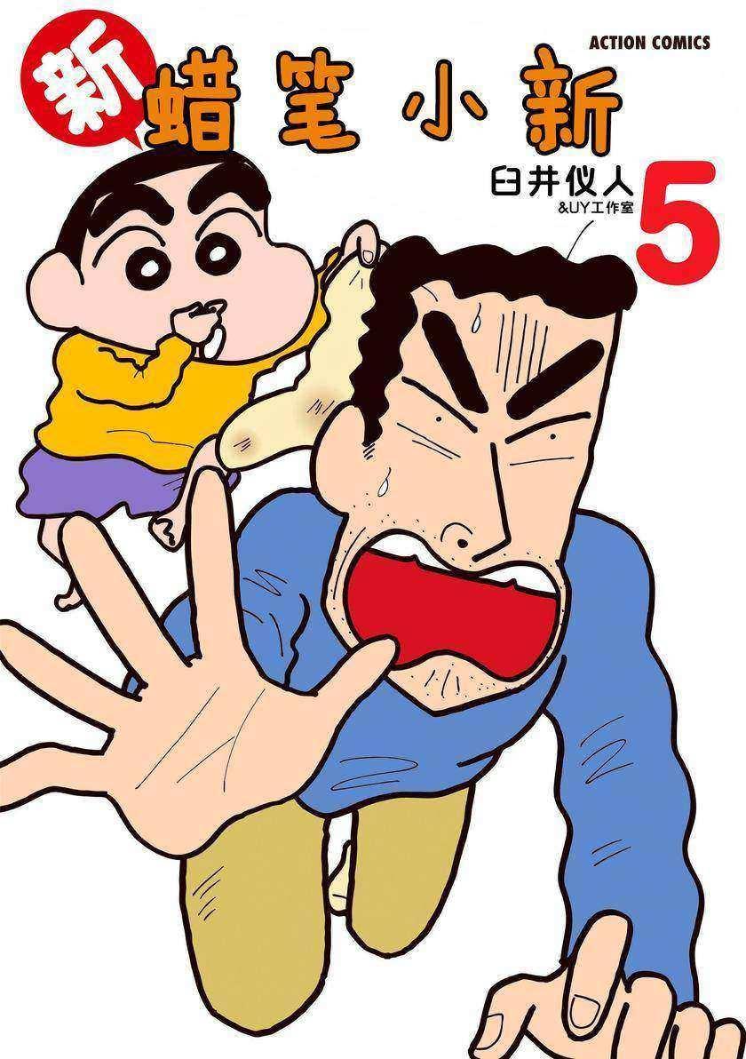 新蜡笔小新Vol.5