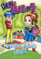 侦探小子丛书:与侦探小美女的较量