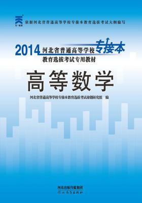 2014河北省普通高等学校专接本教育选拨考试专用教材:高等数学(仅适用PC阅读)
