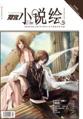 小说绘VOL33(8月下):预言石(电子杂志)(仅适用PC阅读)