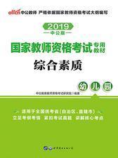 中公2019国家教师资格考试专用教材综合素质幼儿园