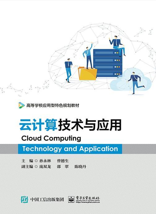 云计算技术与应用
