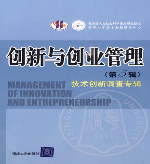 创新与创业管理(第5辑)——技术创新调查专辑
