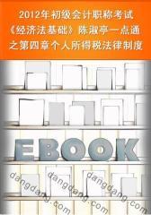 2012年初级会计职称考试《经济法基础》陈淑亭一点通之第四章个人所得税法律制度(仅适用PC阅读)