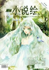小说绘VOL34(9月上):荆棘王座(电子杂志)(仅适用PC阅读)